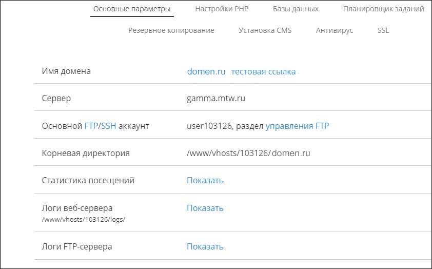 Настроить php на хостинге блог хостинга картинок